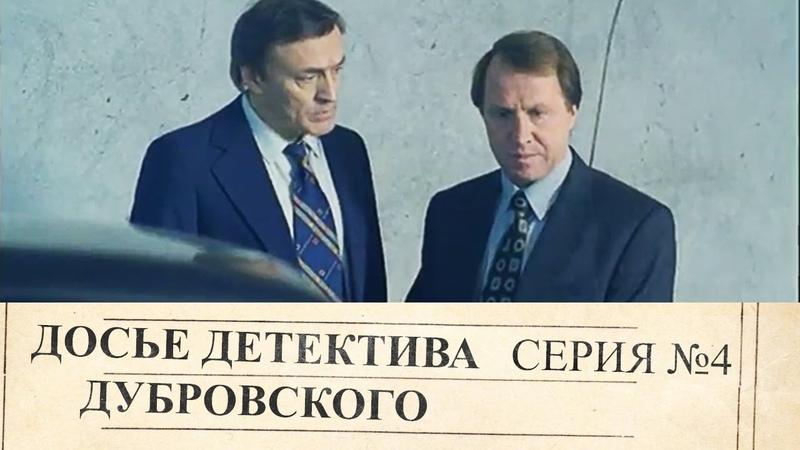 Досье Детектива Дубровского | 4 Серия