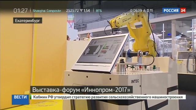 Новости на Россия 24 • Иннопром - 2017: третий глаз для водителя и беспилотный шаттл на батарейках