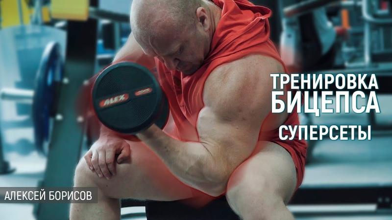 БИЦЕПС СУПЕРСЕТАМИ ЧТО И КАК расскажет Алексей Борисов