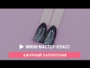 "МАСТЕР-КЛАСС ""АЖУРНЫЙ ПАПОРОТНИК"""
