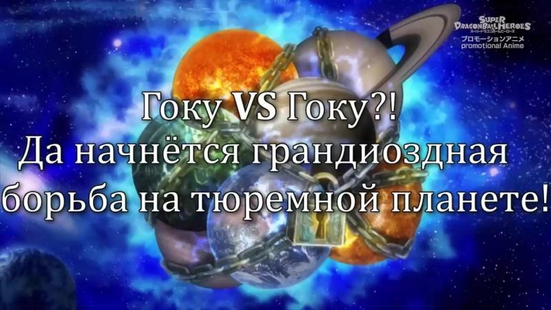 (KTRD-SUB)Super Dragon ball Heroes 1 episode/Супер Драгон Болл Герой 1 серия.