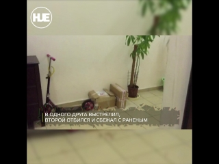 Пьяный неадекват с травматом ночью стрелял в друзей в Москве