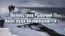 Полуостров Рыбачий. Край, куда возвращаются...Snowmobile journey to the Arctic ocean.