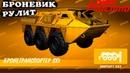 Броневик РУЛИТ MMX HILL CLIMB 20 в стиле ХОТ ВИЛС ГОНКИ монстр траки видео про машинки для детей