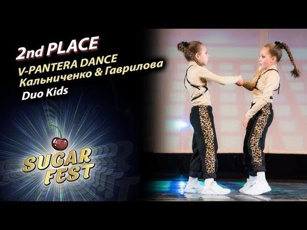 V-PANTERA DANCE (Кальниченко Гаврилова) 🍒 2nd PLACE - DUO KIDS 🍒 SUGAR FEST Dance Championship