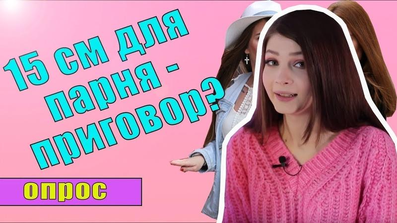 Стримерша Карина смотрит: ИВЛЕЕВА ПРАВА, ЧТО 15 СМ - ПРИГОВОР? (опрос девушек) Cредний размер члена