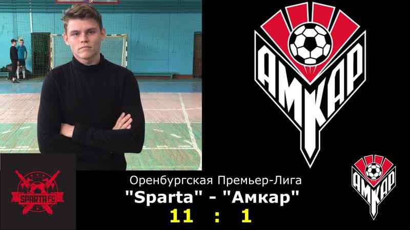 1 тур Sparta Амкар 11 1
