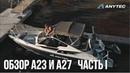 Обзор скоростных катеров A23 и A27 Катера из Швеции ЧАСТЬ I