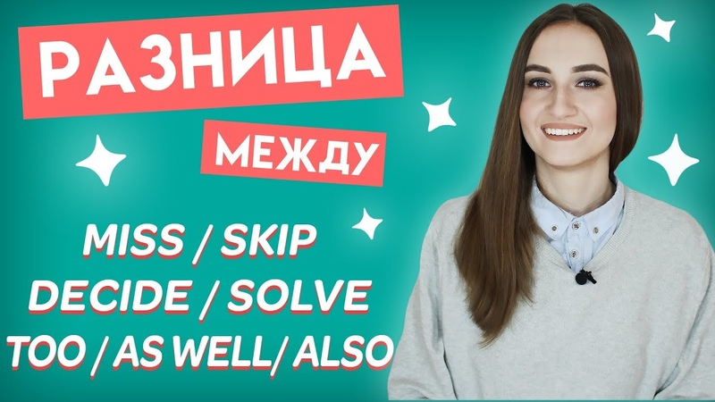 Разница между MISS - SKIP, DECIDE - SOLVE, TOO - ALSO - AS WELL │ English Spot