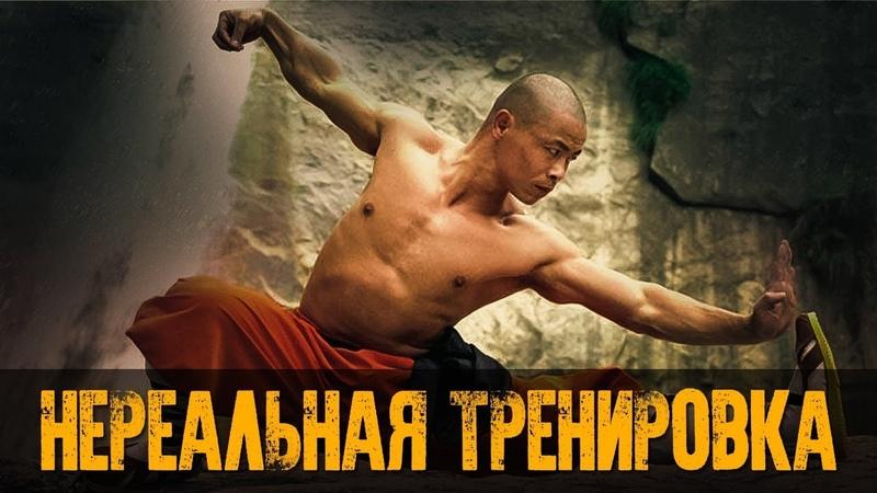 Кунг-Фу Мотивация - Тренировка Шаолиньского МОНАХА - Shifu Yan Lei в РЕАЛЬНОЙ ЖИЗНИ!