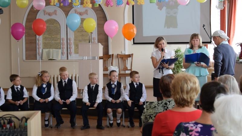 Незнайка и стихи 2-3 класс дети 3.09.2018