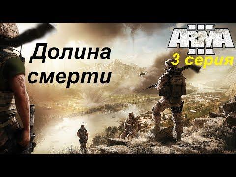 Arma 3 прохождение, 3 серия. Долина смерти. Партизаним на Стратисе вместе с SASовцами.