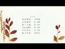 Тетрадь дружбы Нацумэ ТВ-5 [ Эндинг ]   Natsume Yuujinchou Go TV-5 [ Ending ]