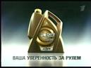 Моторное масло U-Tech (Первый канал, 23.11.2003) Реклама-спонсор