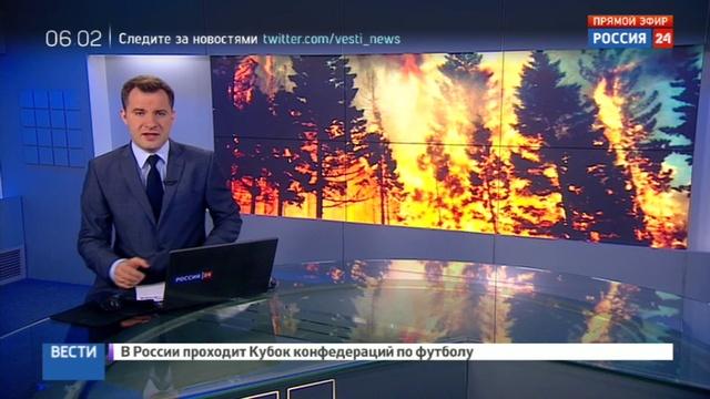Новости на Россия 24 • Борьбу с пожарами в Сибири осложняет аномальная жара