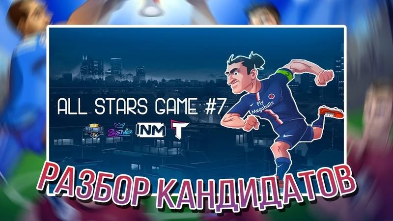 МНЕНИЕ ПО УЧАСТНИКАМ -- MegaBall All Stars Game 7