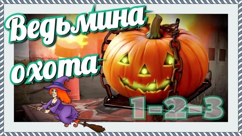 Ведьмина охота, вместе 1-2-3 ~Crosout~