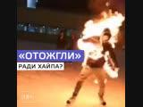 На катке в Красноярске подожгли подростка