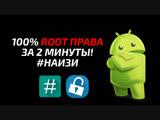 100% СПОСОБ УСТАНОВКИ ROOT ПРАВ на ЛЮБОЙ Android!