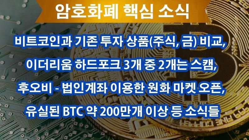 1월4일)비트코인과 기존 투자 상품(주식, 금) 비교, 이더리움 하드포크 3개 중 2개4