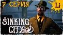 Серия 7. Сделка с дьяволом The Sinking City прохождение, стрим