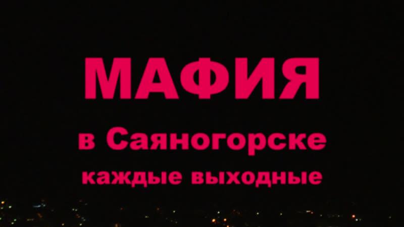 Мафия в Саяногорске