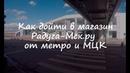 Как дойти до магазина Радуга-Мск.ру от метро и МЦК