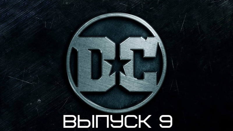 DC News. Выпуск 9