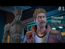 Marvel's Guardians of the Galaxy: The Telltale Series Episode 5 ► УСАТЫЙ ПИТЕР ► 1