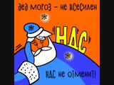 Дед Мороз – не всесилен: НДС не отменит! Успей купить кухню LORENA
