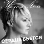 Альбом Катя Лель Сердце бьётся