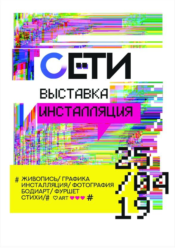 """Афиша Нижний Новгород ВЫСТАВКА-ИНСТАЛЛЯЦИЯ """"Сети"""""""