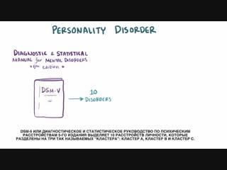 Расстройства личности кластера B [RUS SUB]