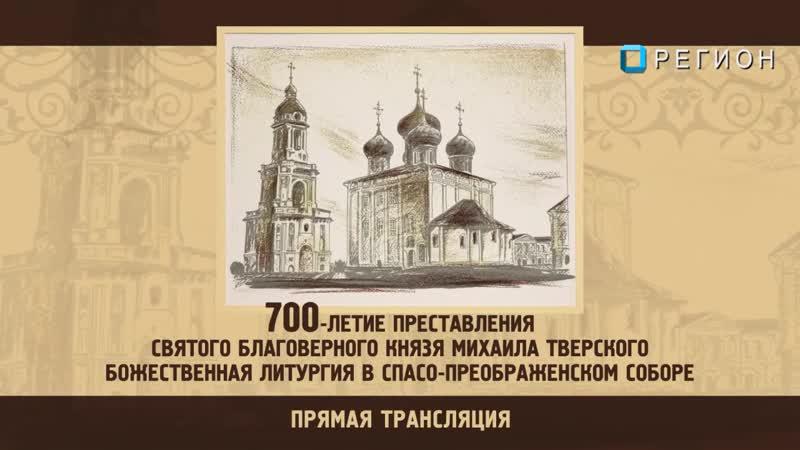 Прямая трансляция Божественной литургии в Спасо-Преображенском соборе