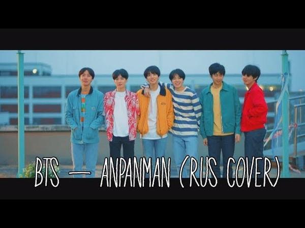 BTS - Anpanman (RUS cover) | AsyaLokssar