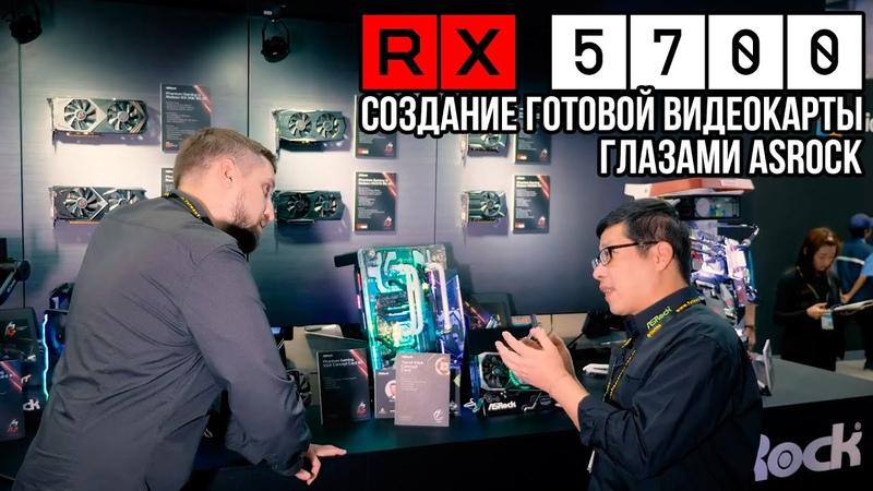 ASRock опыт работы над RX 5700 Navi и Radeon VII