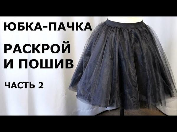 2 часть. РАСКРОЙ и ПОШИВ Фатиновой юбки-пачки (СОЛНЦЕ).