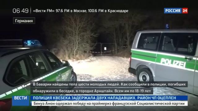Новости на Россия 24 В Баварии нашли тела шестерых молодых людей