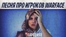 ПЕСНЯ ПРО ИГРОКОВ WARFACE ПАРОДИЯ на MONTY feat MONTER