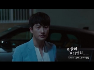 Lee Chang Sub (BTOB) - In Your Light (Lovely Horribly OST)
