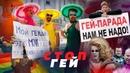 ПЕРВЫЙ РОССИЙСКИЙ ГЕЙ ПАРАД ОТМЕНИЛИ Алексей Казаков