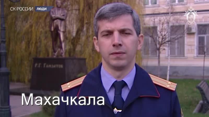 Поздравление СК РФ с новым годом