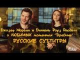 [Rus Sub] The Originals - Favorite Scenes-  Joseph Morgan and Danielle Rose Russell - The CW