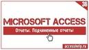 БЫСТРОЕ создание подчиненных отчетов в базе Access