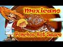 Ponchos Hot Sauce Мексиканский острый Панчо соус