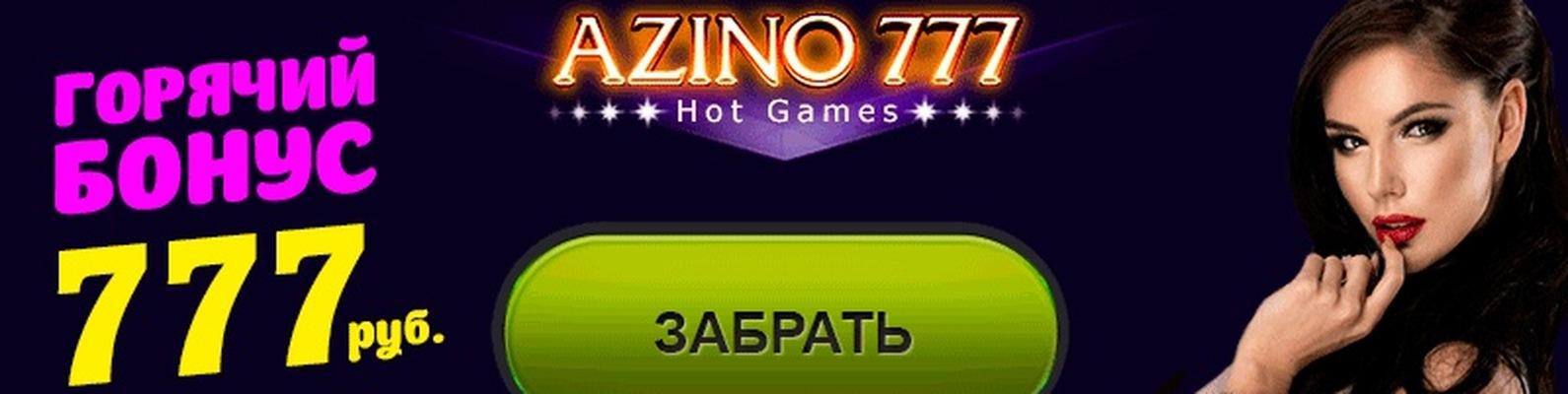 31082018 azino777
