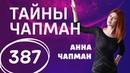Летучий отряд. Выпуск 387 (22.08.2018). Тайны Чапман.