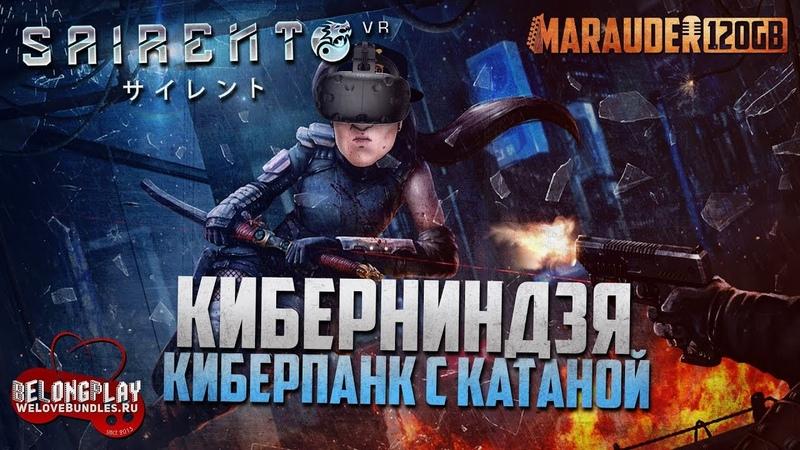 SAIRENTO VR СИМУЛЯТОР КИБЕРНИНДЗЯ - VR который мы заслужили - HTC VIVE GAMEPLAY