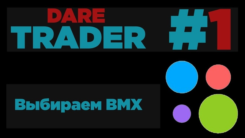 DARE Trader 1 Выбираем BMX на Avito часть 1