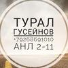 Турал Гусейнов АНЛ2-11